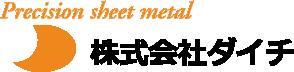 株式会社 ダイチ Precision sheet metal